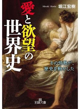 愛と欲望の世界史 その情熱が、歴史を動かした(王様文庫)