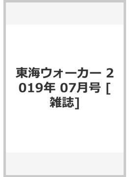 東海ウォーカー 2019年 07月号 [雑誌]