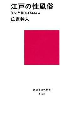 江戸の性風俗 笑いと情死のエロス(講談社現代新書)