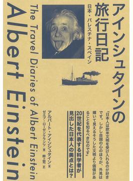 アインシュタインの旅行日記 日本・パレスチナ・スペイン