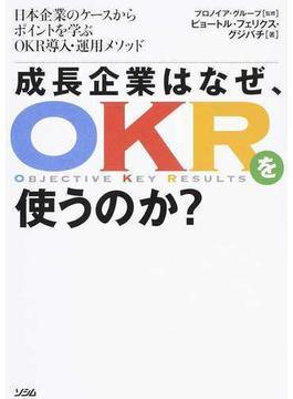 成長企業はなぜ、OKRを使うのか? 日本企業のケースからポイントを学ぶOKR導入・運用メソッド