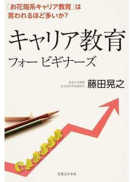 キャリア教育フォービギナーズ 「お花畑系キャリア教育」は言われるほど多いか?