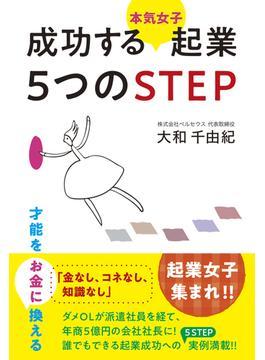 成功する〈本気女子〉起業5つのSTEP