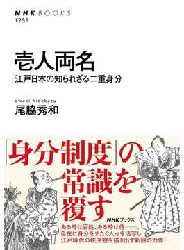 壱人両名 江戸日本の知られざる二重身分(NHKブックス)