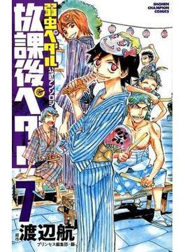 「弱虫ペダル」公式アンソロジー放課後ペダル 7 (少年チャンピオン・コミックス)(少年チャンピオン・コミックス)