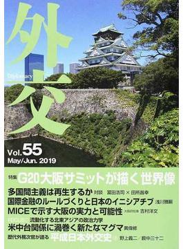 外交 Vol.55 特集G20大阪サミットが描く世界像