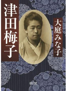 津田梅子(朝日文庫)