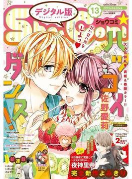 Sho-Comi 2019年13号(2019年6月5日発売)(Sho-Comi)