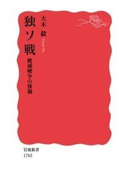 独ソ戦 絶滅戦争の惨禍(岩波新書 新赤版)