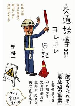 交通誘導員ヨレヨレ日記 当年73歳、本日も炎天下、朝っぱらから現場に立ちます