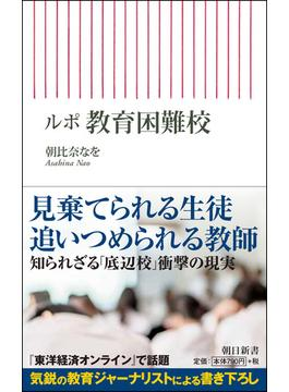 ルポ教育困難校(朝日新書)