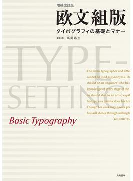 欧文組版 タイポグラフィの基礎とマナー 増補改訂版
