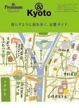 & Premium特別編集 暮らすように街を歩く、京都ガイド。(& Premium特別編集)