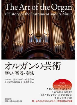 オルガンの芸術 歴史・楽器・奏法