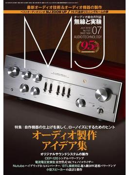 MJ無線と実験2019年7月号