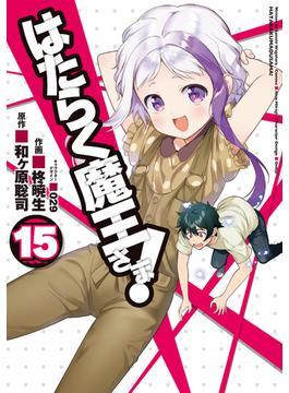 はたらく魔王さま! 15 (電撃コミックス)(電撃コミックス)