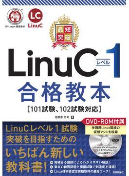 最短突破LinuCレベル1合格教本 101試験,102試験対応