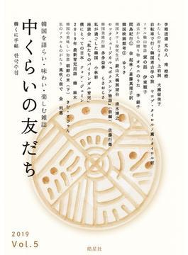 中くらいの友だち 韓くに手帖 韓国を語らい・味わい・楽しむ雑誌 Vol.5(2019)