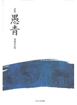 愚青 詩集 増補改訂版