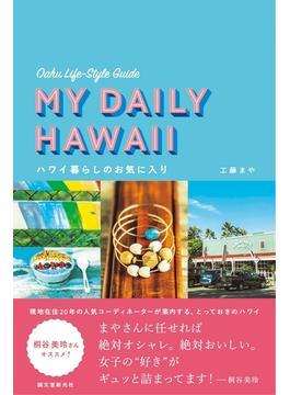 ハワイ暮らしのお気に入り