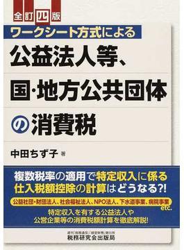 ワークシート方式による公益法人等、国・地方公共団体の消費税 全訂4版