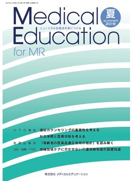 Medical Education for MR Vol.19 No.74 2019年夏号