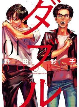 ダブル 1(ヒーローズコミックス ふらっと)(ヒーローズコミックス ふらっと)