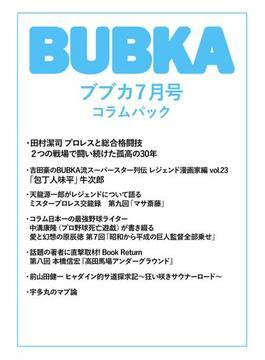 BUBKA コラムパック 2019年7月号(BUBKA)