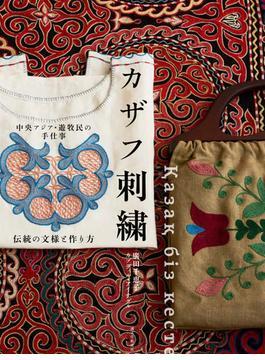 カザフ刺繡 中央アジア・遊牧民の手仕事 伝統の文様と作り方