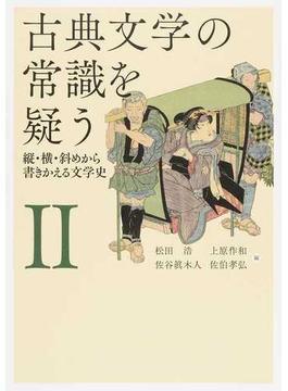 古典文学の常識を疑う 2 縦・横・斜めから書きかえる文学史