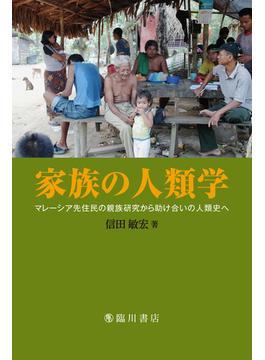 家族の人類学 マレーシア先住民の親族研究から助け合いの人類史へ