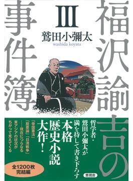 福沢諭吉の事件簿 3