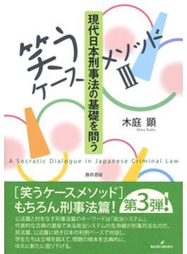 現代日本刑事法の基礎を問う