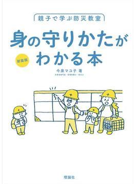 親子で学ぶ防災教室 身の守りかたがわかる本 新装版