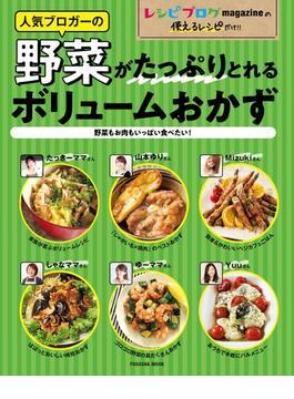 人気ブロガーの野菜がたっぷりとれるボリュームおかず レシピブログ 野菜もお肉もいっぱい食べたい!