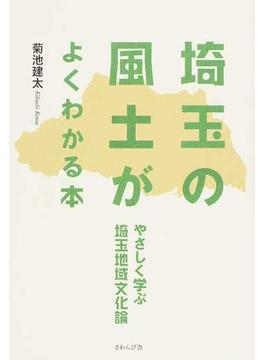 埼玉の風土がよくわかる本 やさしく学ぶ埼玉地域文化論