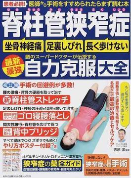 脊柱管狭窄症最新最強自力克服大全 坐骨神経痛 足裏しびれ 長く歩けない 腰のスーパードクターが伝授する