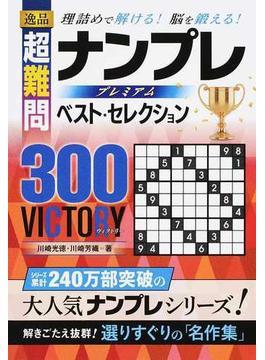 逸品超難問ナンプレプレミアムベスト・セレクション300 VICTORY 理詰めで解ける!脳を鍛える!