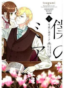 可愛い僕のミア 下 天然貴族様の愛されメイド (BUNKASHA COMICS)