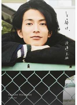 その節は。 渡邊圭祐1st写真集(TOKYO NEWS MOOK)