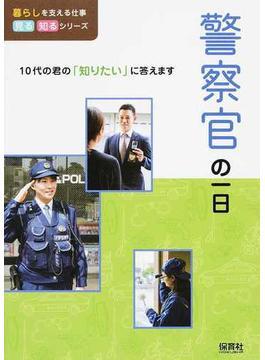 警察官の一日