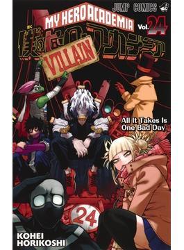 僕のヒーローアカデミア Vol.24 (ジャンプコミックス)(ジャンプコミックス)
