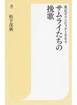 東京オリンピック1964サムライたちの挽歌