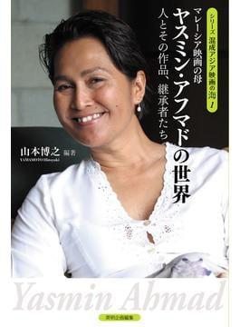 マレーシア映画の母ヤスミン・アフマドの世界 人とその作品、継承者たち