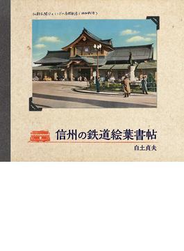 信州の鉄道絵葉書帖