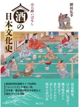 酒の日本文化史 ほろ酔いばなし