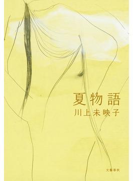 夏物語(文春e-book)