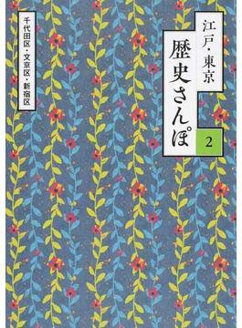 江戸・東京歴史さんぽ 2 千代田区・文京区・新宿区