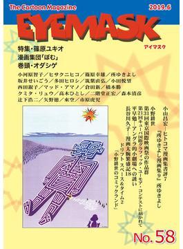 EYEMASK 1コマ漫画 58 特集・篠原ユキオ 漫画集団「ぼむ」