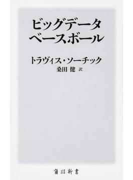 ビッグデータベースボール(角川新書)